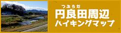 円良田周辺ハイキングマップ